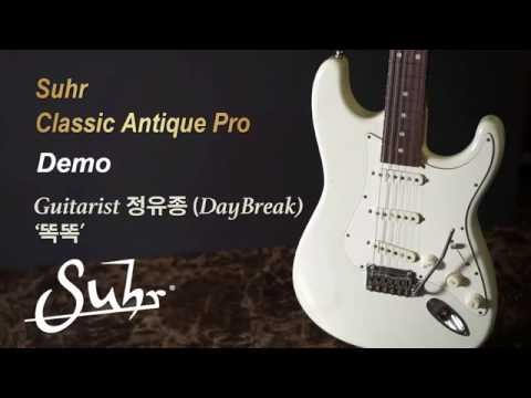 [MusicForce] Suhr Classic Antique(Pro) SSS - Demo by Guitars 정유종 (Day Break)