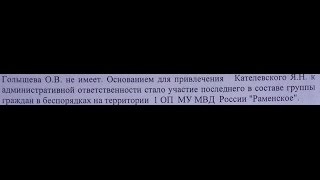 Уголовное дело против преступников Голышевой...