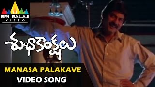 Subhakankshalu Songs | Manasa Palakave (Male) Video Song | Jagapati Babu, Raasi | Sri Balaji Video