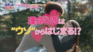 プロポーズ大作戦~Mission to Love 第15話