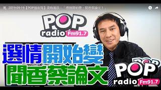 2019-09-19【POP撞新聞】黃暐瀚談:「選情開始變、聞香蔡論文!」