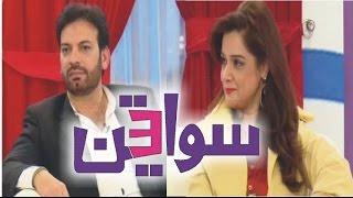 Sawa Teen 26 December 2015 - Saleem Sheikh & Farzeen Malik