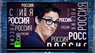 Американский канал подал в суд на назвавшую его «русской пропагандой» ведущую MSNBC