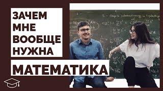 зачем нужна математика и как её понять? (ft. Гарвард Оксфорд)