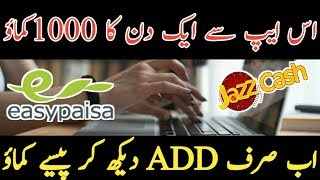 Earn Unlimited Money With Android App || Best Earning App in Pakistan 2018