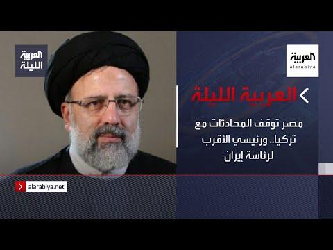 العربية الليلة | مصر توقف المحادثات مع تركيا.. ورئيسي الأقرب لرئاسة إيران  - نشر قبل 5 ساعة