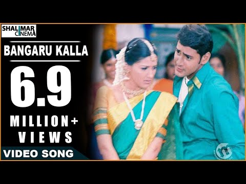 Murari Movie || Bangaru Kalla Video Song || Mahesh Babu, Sonali Bendre