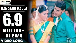 Murari Movie || Bangaru Kalla Video Song || Mahesh Babu, Sonali Bendre || shalimarcinema