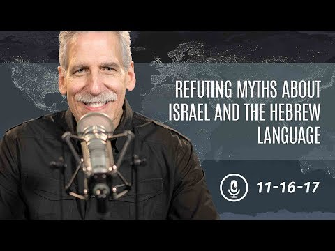 Refuting Myths About Israel and the Hebrew Language