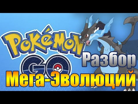 РАЗБОР МЕГА-ЭВОЛЮЦИЙ [POKEMON GO]
