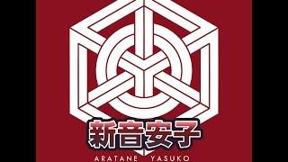 【UTAU Original】La Ludo de Sentoj【Aratane Yasuko】