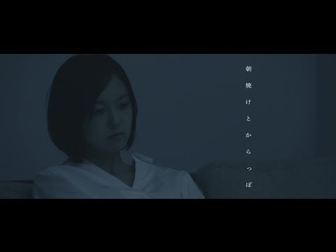 MAGIC OF LiFE - 朝焼けとからっぽ(OFFICIAL MUSIC VIDEO)