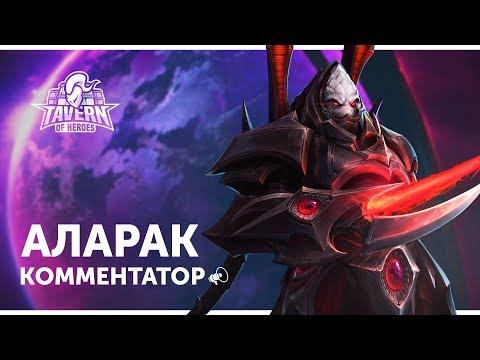 видео: Комментатор Аларак | heroes of the storm