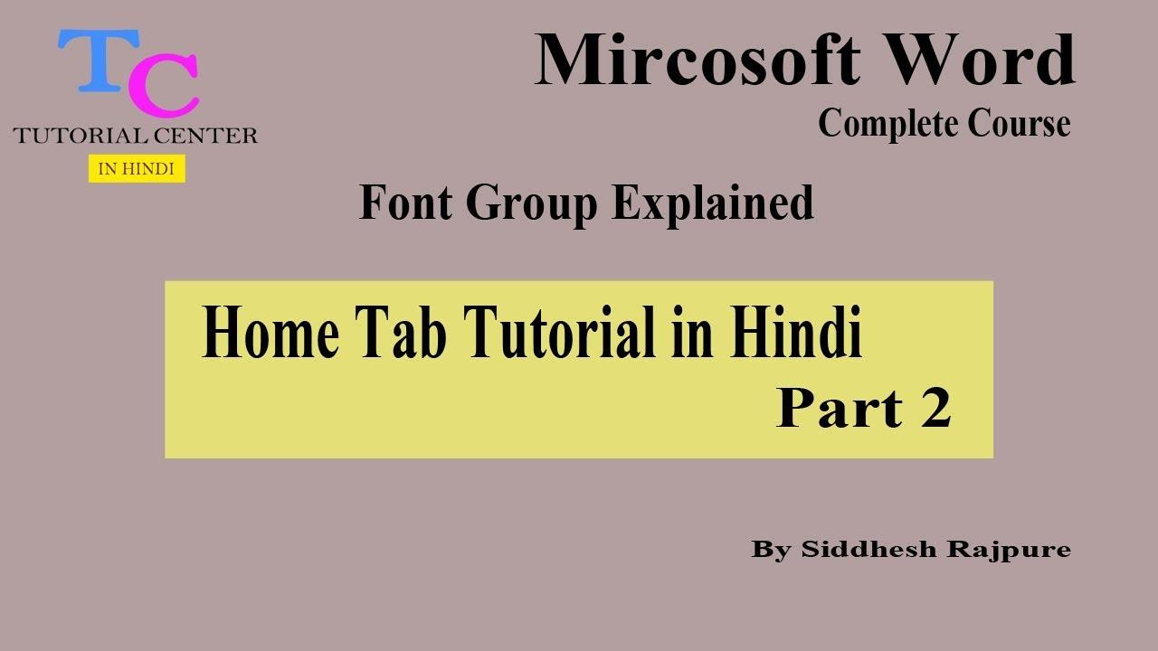 microsoft word home tab tutorial for beginner in hindi part 2 rh youtube com word home tab word 2010 word home tab select