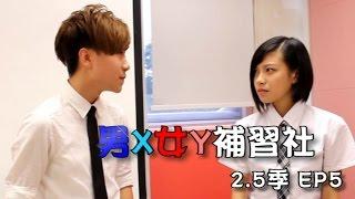 男x女y補習社 2 5季 第五集 一夫多妻制