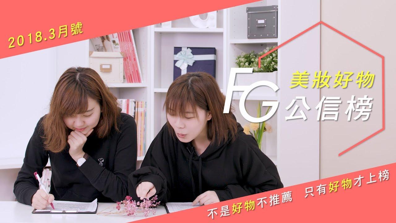 《FG公信榜》3月號-本月必敗美妝清單! - YouTube