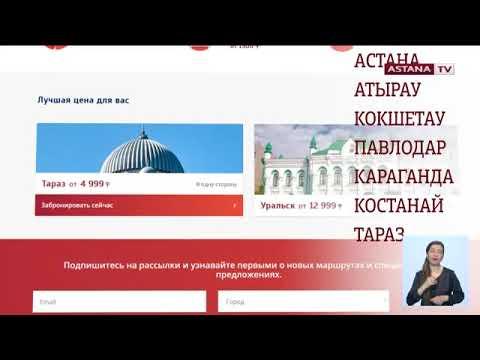 Авиабилет за 5000 тенге: лоукостер Fly Arystan начал продажи