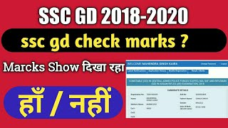 SSC GD Constable Check Marks 2018 | SSC GD Cut Off Check Marks 2020 | SSC GD All State Check Marks