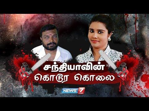 சந்தியாவின் கொலை ஏன் நடந்தது?   Sandhya murder case Details   Director Balakrishnan
