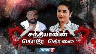 Gambar cover சந்தியாவின் கொலை ஏன் நடந்தது? | Sandhya murder case Details | Director Balakrishnan