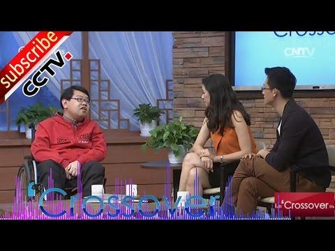 Crossover 海客谈 04/09/2016 -Stories of overcoming disabilities | CCTV