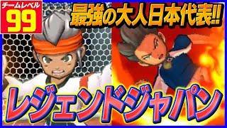 チームレベル99の最強大人日本代表「レジェンドジャパン」と戦ってみた【イナズマイレブンGO ギャラクシー】