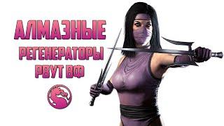 Mortal Kombat Mobile - АЛМАЗНІ РЕГЕНЕРАТОРИ РВУТЬ ВФ + ОГОЛОШЕННЯ