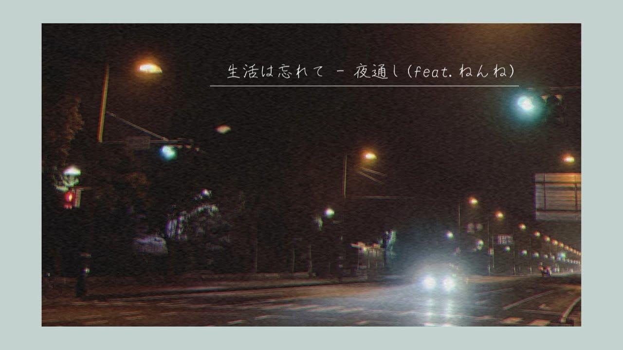 生活は忘れて - 夜通し(feat.ねんね) (lyric video)