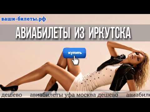 Авиабилеты из Иркутска!