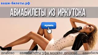 видео Авиабилеты из Хабаровска в Иркутск / biletdv.ru