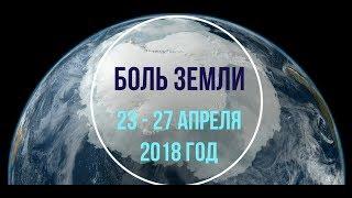 Катаклизмы с 23 по 27 апреля