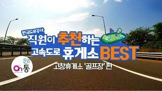 한국도로공사 직원이 추천하는 고속도로 휴게소 BEST 고창휴게소 - 골프장편