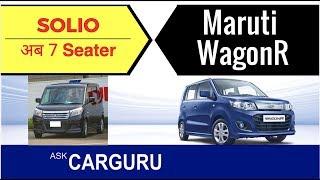 WagonR एक प्रेम कथा, अब 7 Seater Maruti WagonR Solio.