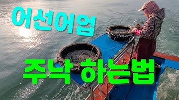 어선어업 1강  주낙 치르는법 [엄마의 섬그늘] How to improve fishing gear in Korea