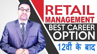 Career in Retail Management | Diploma in Retail Management | career in retail management