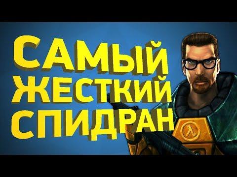 Как пройти Half-Life за 28 минут [Разбор мирового рекорда]