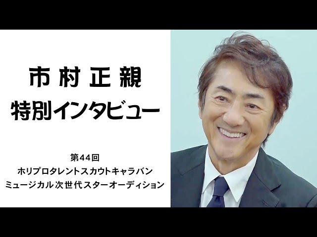 市村正親 特別インタビュー 「ミュージカルスターを目指しているキミへ!」