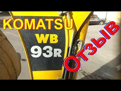 ОТЗЫВ о KOMATSU WB93R (экскаватор погрузчик)