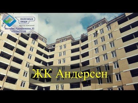 ЖК Андерсен (Краснодар)
