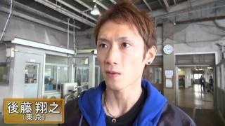 【GⅠ新鋭王座決定戦】岩瀬裕亮、後藤翔之、坂元浩仁