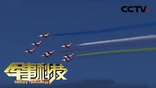 《军事科技》 20191106 炫舞蓝天——空军红鹰飞行表演队| CCTV军事
