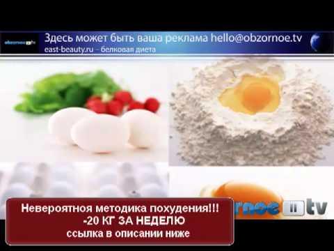 Эффективная методика похудания, -20КГ за неделю!!!