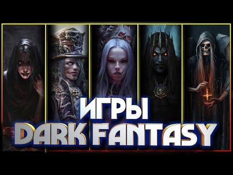 Игры в жанре Темное Фэнтези (DARK FANTASY GAMES)