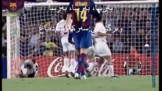 El Cant del Barça - FC Barcelona