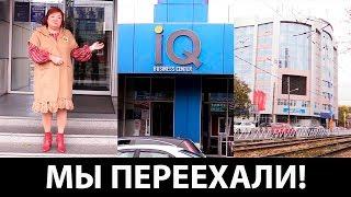 Переезд в новое здание IQ Бизнес центр Адрес: город Краснодар, улица Путевая 1, этаж 1, офис 1