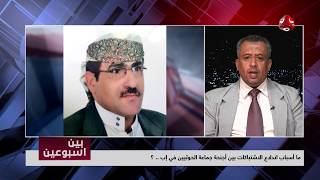 ما أسباب اندلاع الاشتباكات بين أجنحة جماعة الحوثيين في إب ؟ | بين اسبوعين