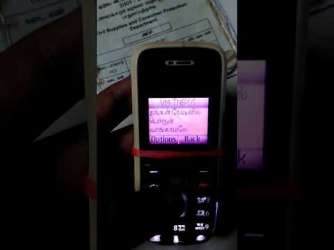 RATION SHOP FRAUDS- SMS REMEDY - Tamil