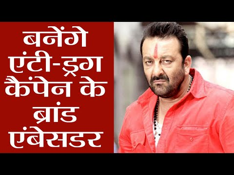Sanjay Dutt to be Brand ambassador of Uttarakhand's Anti-drug Campaign | FilmiBeat Mp3