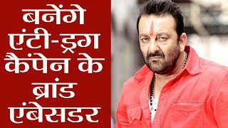 Sanjay Dutt to be Brand ambassador of Uttarakhand's Anti-drug Campaign | FilmiBeat