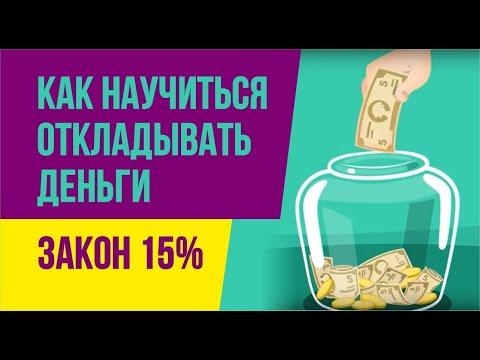 Как научиться откладывать деньги. Закон 15%. Финансовая грамотность | Евгений гришечкин